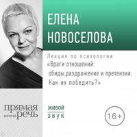 Елена Новоселова «Враги отношений»