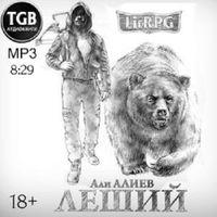 Али Алиев «Леший»