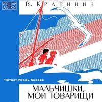 Владислав Крапивин «Мальчишки, мои товарищи»