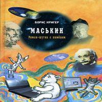 Борис Кригер «Маськин»
