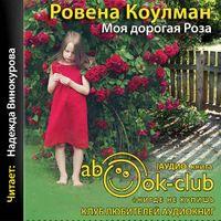 Ровена Коулман «Моя дорогая Роза»