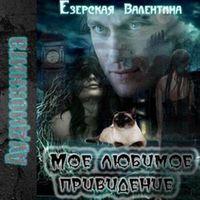 Валентина Езерская «Мое любимое привидение»
