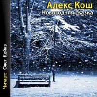 Алекс Кош «Новогодняя сказка»