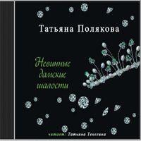 Татьяна Полякова «Невинные дамские шалости»