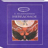 Камиль Фламмарион «Неведомое»