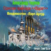 Александр Чернов «Владивосток — Порт-Артур»