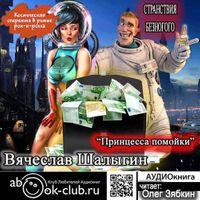 Вячеслав Шалыгин «Принцесса помойки»