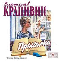 Владислав Крапивин «Прыгалка»