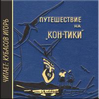 Тур Хейердал «Путешествие на «Кон-Тики»»