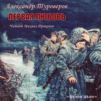 Александр Туроверов «Первая любовь»