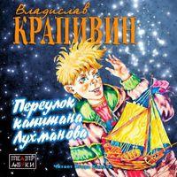 Владислав Крапивин «Переулок капитана Лухманова»