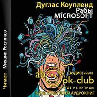 Дуглас Коупленд «Рабы Microsoft»