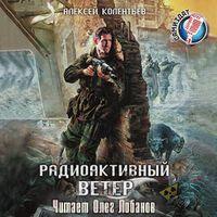 Алексей Колентьев «Радиоактивный ветер»