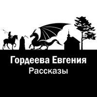 Евгения Гордеева «Рассказы»