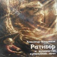 Александр Окольников «Ратибор и волшебство Купальской ночи»