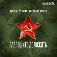 Евгений и Любовь Лукины «Разрешите доложить!»