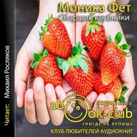 Моника Фет «Сборщик клубники»