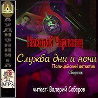 Николай Чергинец «Служба дни и ночи»