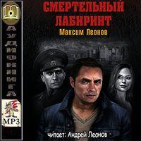 Максим Леонов «Смертельный лабиринт»