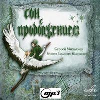Сергей Михалков «Сон с продолжением»