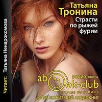 Татьяна Тронина «Страсти по рыжей фурии»
