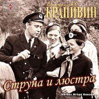 Владислав Крапивин «Струна и люстра»