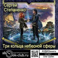 Сергей Степаненко «Три кольца небесной сферы»