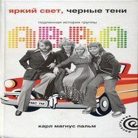 Карл Магнус Пальм  «Подлинная история группы ABBA»