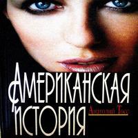 Анатолий Тосс «Американская история»