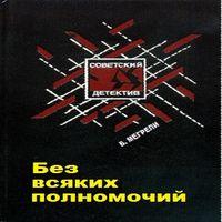 Борис Мегрели «Без всяких полномочий»