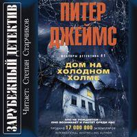 Питер Джеймс «Дом на Холодном холме»