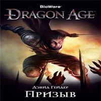 Дэвид Гейдер «Dragon Age. Призыв»