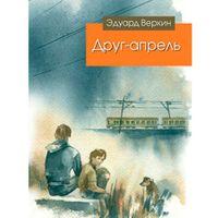 Эдуард Веркин «Друг-апрель»
