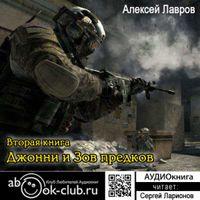 Алексей Лавров «Джонни и «Зов предков»»