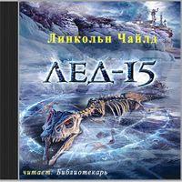 Линкольн Чайлд «Лёд-15»