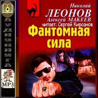 Николай Леонов и Алексей Макеев «Фантомная сила»