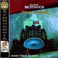 Андрей Молчанов «Главное управление»