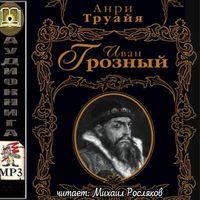 Анри Труайя «Иван Грозный»