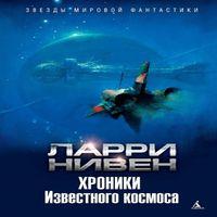 Ларри Нивен «Хроники Известного космоса»