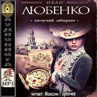 Иван Любенко «Киевский лабиринт»