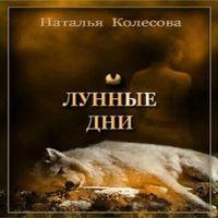 Наталья Колесова «Лунные дни»