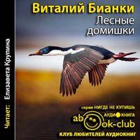 Виталий Бианки «Лесные домишки»