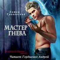 Антон Грановский «Мастер гнева»