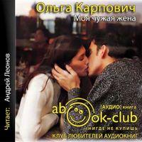 Ольга Карпович «Моя чужая жена»