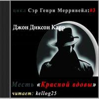 Джон Диксон Карр «Месть «Красной вдовы»»