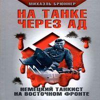 Михаэль Брюннер «На танке через ад»
