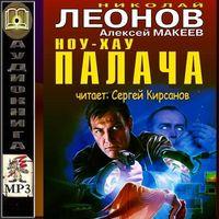 Николай Леонов и Алексей Макеев «Ноу-хау палача»