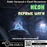Юрий Москаленко и Алекс Нагорный «Первые шаги»