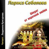 Лариса Соболева «Оберег от порочной любви»