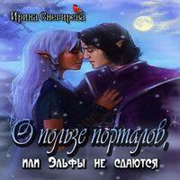 Ирина Снегирёва «О пользе порталов, или Эльфы не сдаются»